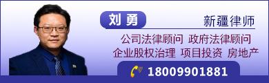 新疆律师刘勇