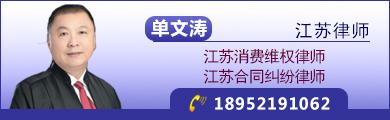 江苏消费维权律师