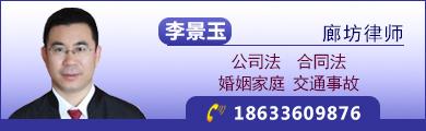 河北廊坊知名婚姻律师李景玉