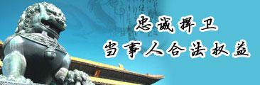 律咖秀|北京律师网|首都律师网